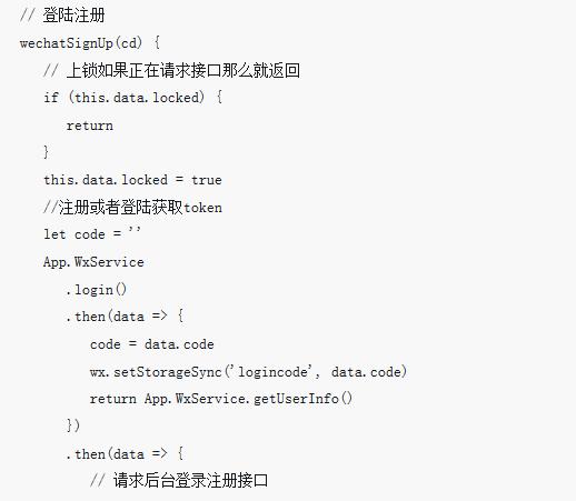 小程序授权登陆的解决方法(附代码)