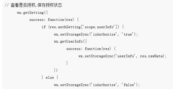 小程序引导用户授权的思路及项目实现方法(附代码)