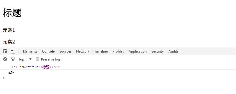 如何使用JavaScript操作DOM