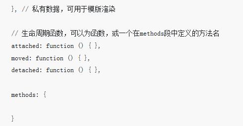 小程序开发之组件之间的传值方法(代码示例)