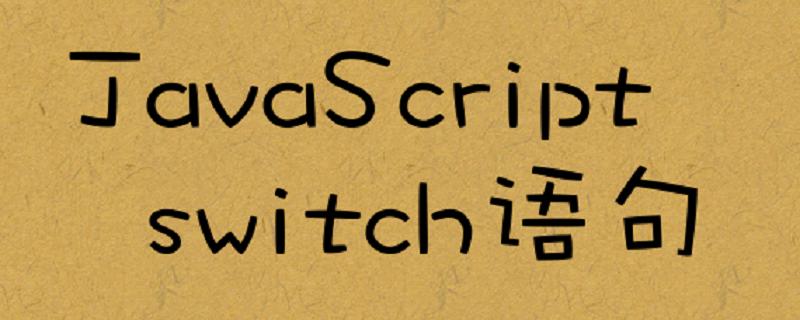 如何在JavaScript中使用switch语句