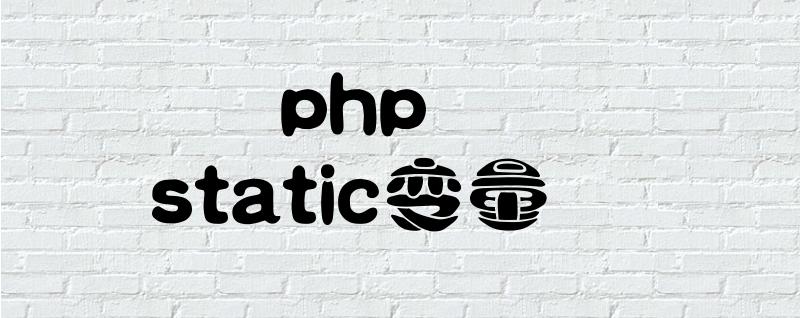 理解php中static变量的使用方法