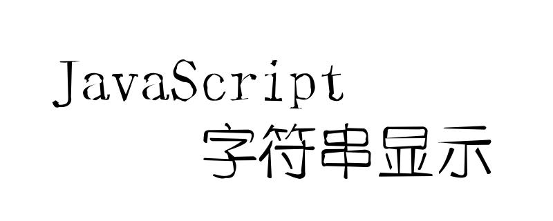 如何使用JavaScript显示字符串