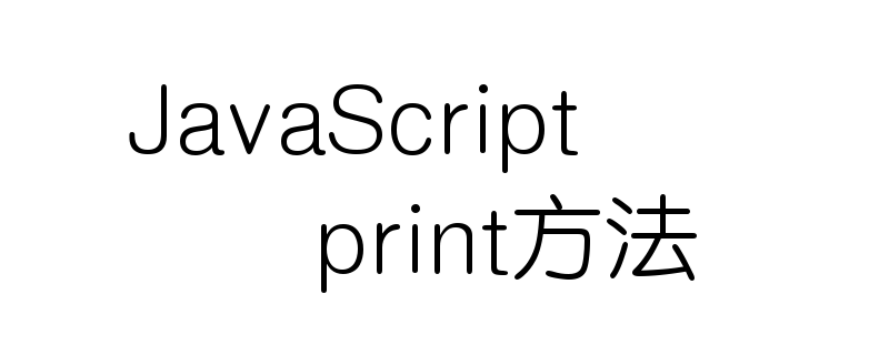如何使用JavaScript实现页面打印