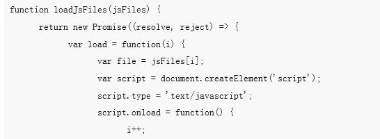 如何让javascript文件动态加载时是顺序执行的(代码如下)