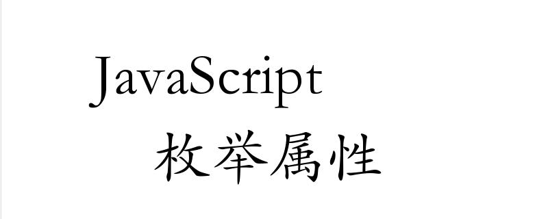 JavaScript的属性枚举方法有哪些