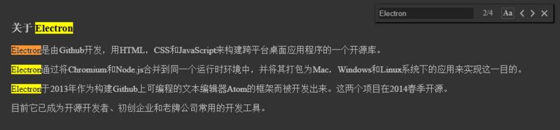Electron页内查找模块介绍(代码示例)