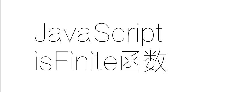 如何使用JavaScript中的isFinite检查它是否是有限数值