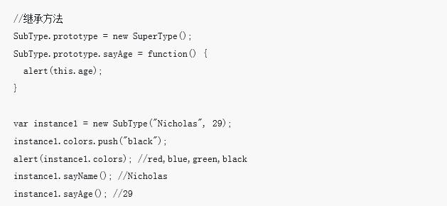 JavaScript中多种组合继承的介绍(代码示例)
