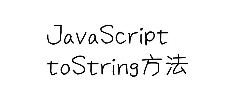 如何使用JavaScript中的toString将数值转换成字符串