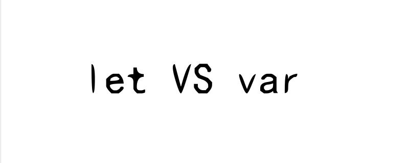 JavaScript中let和var的用法有什么区别
