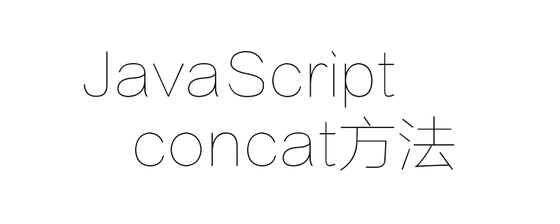 JavaScript中concat方法如何组合数组和字符串