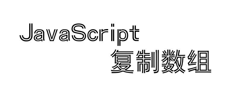如何使用JavaScript中的concat方法复制数组