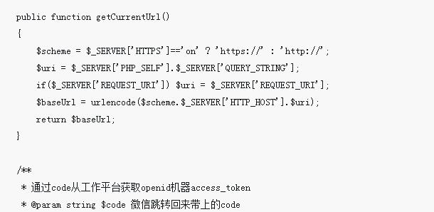 php如何获取微信用户基本信息(代码)