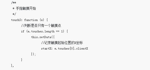 小程序开发之左滑删除页面(代码示例)