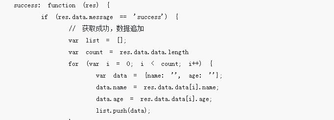小程序开发之页面上拉加载数据(附代码)