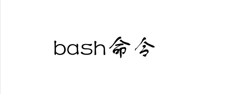 bash命令如何使用