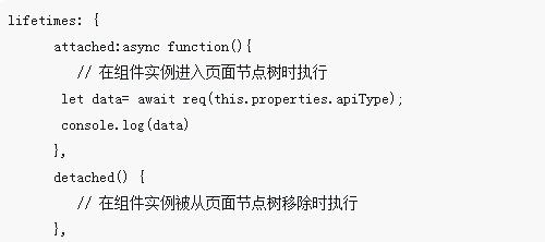 微信小程序中使用async/await语法的方法(代码示例)