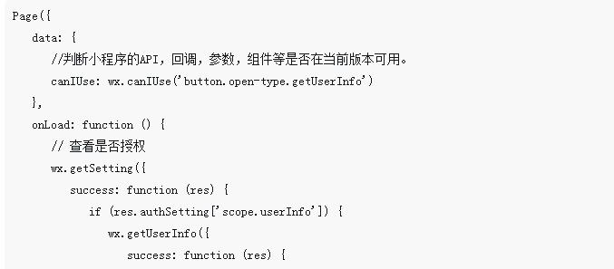 小程序button引导用户授权的方法介绍(代码示例)