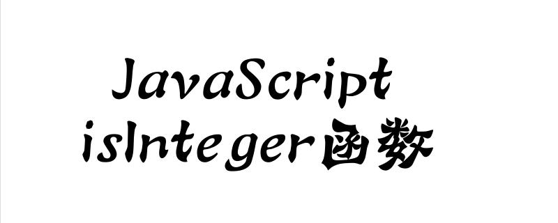 isInteger函数怎么使用