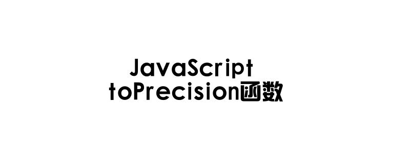 toPrecision函数怎么使用