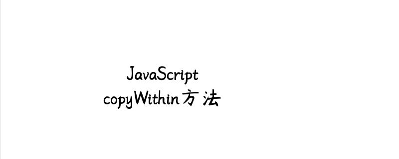 copyWithin方法怎么使用