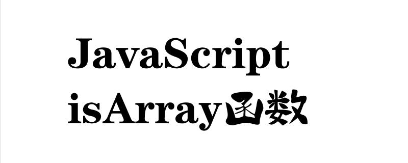 isArray函数怎么使用