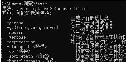 java环境配置的详细教程(图文)