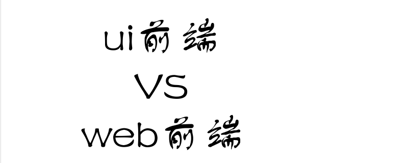 ui前端和web前端的区别是什么?
