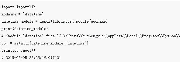 python中根据字符串导入模块module的方法介绍(附代码)