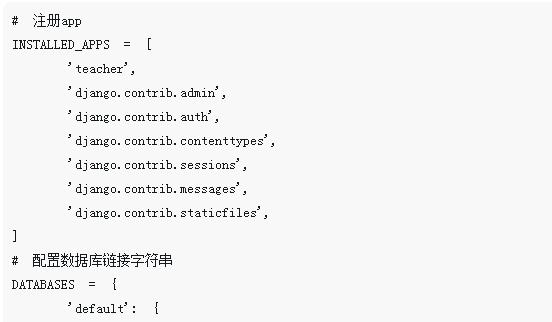 django框架使用mysql的教程介绍(代码示例)
