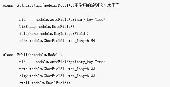 django模型层之多表操作的详细介绍(代码示例)