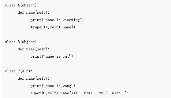 Python中的super函数如何实现继承?