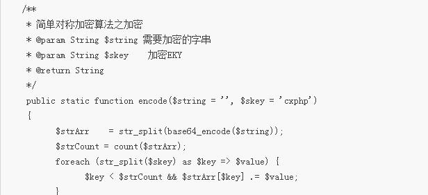 PHP简单对称加密算法的介绍(代码示例)