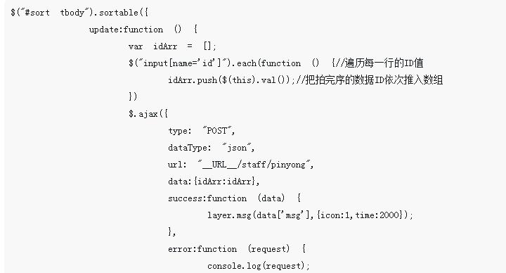 TP5实现表格拖动排序并保存到数据库的方法(附代码)