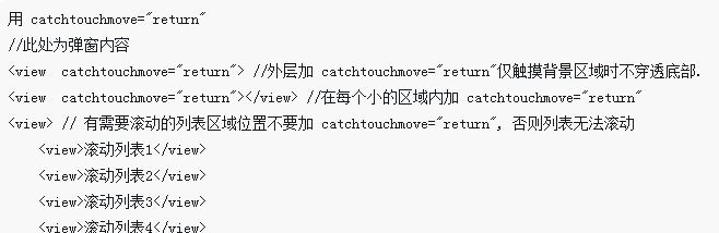 小程序显示弹窗时禁止下层的内容滚动的两种方法介绍