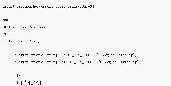 Java公钥私钥的解析(附代码)