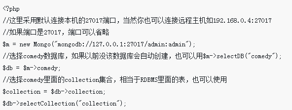 mongodb和php的用法介绍(代码示例)