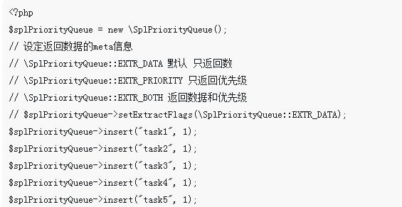 PHP优先级队列的介绍(附代码)