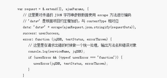 jquery ajax方法封装的介绍(附示例)