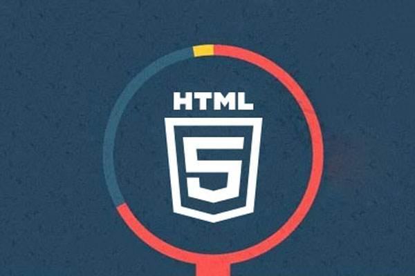 HTML5程序员需要学习的技能总结