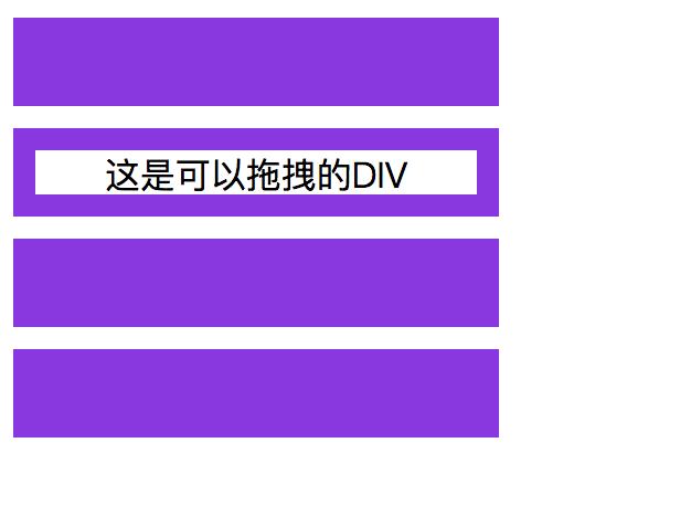 html5的drag和drop的用法示例(代码)