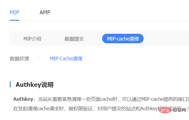 php批量清理MIP-cache缓存的方法(附示例)