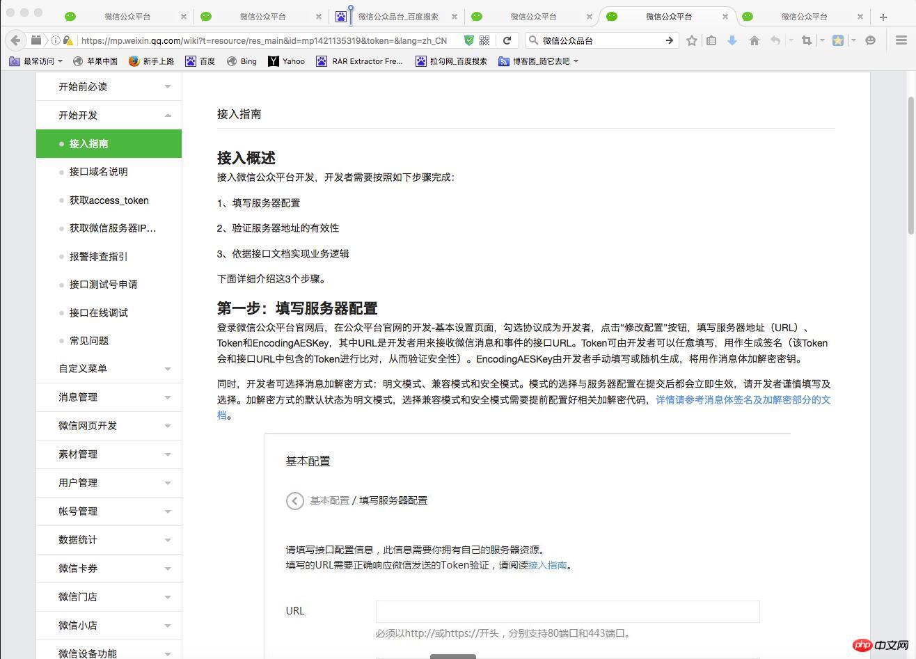 使用php开发微信公众平台配置接口程序
