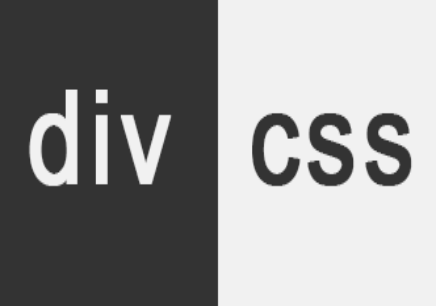 DIV+CSS详解