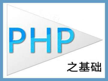PHP自定义函数&数组