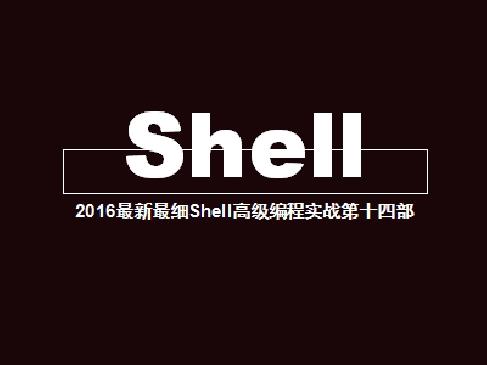 详解python执行shell命令的三种方法