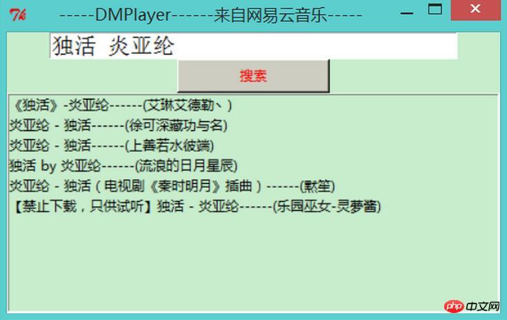 Python实现在线音乐播放器示例- Python教程-P