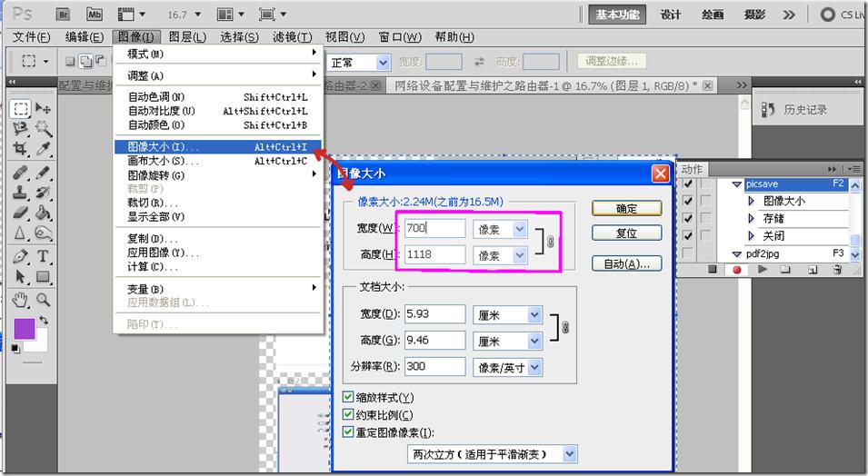 使用ps保存pdf为图片(jpg)图片