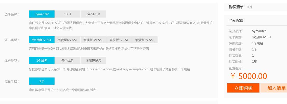 微信小程序 后台https域名绑定和免费的https证书申请详解